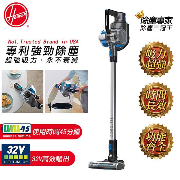 【美國HOOVER】Blade Cordless無線輕巧型吸塵器(HSV-BD32-TWA)