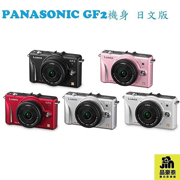 買小型不如買單眼 PANASONIC GF2 日文版相機 單機身 不含鏡頭 全新品 非 GF7 GF8 GR2 晶豪泰