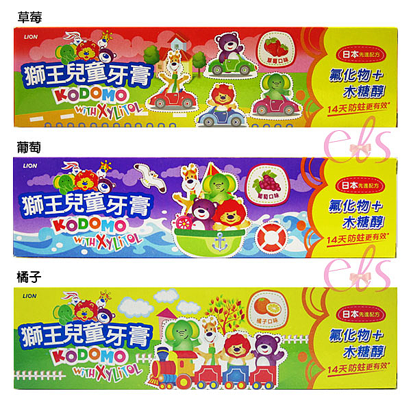 Lion獅王兒童牙膏 三款供選 45g ☆艾莉莎ELS☆