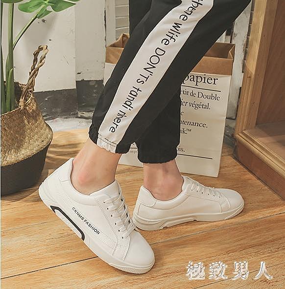 2018夏季新款小白鞋男平底百搭透氣休閒板鞋 XW1709【極致男人】