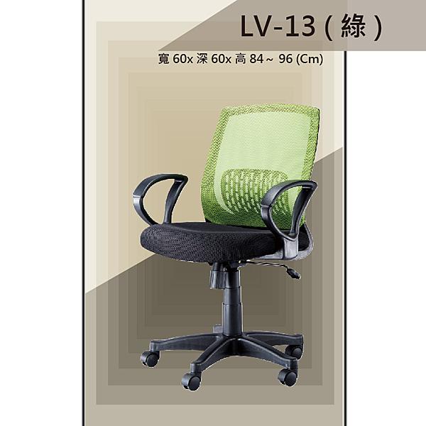 【辦公椅系列】LV-13 綠色 舒適辦公椅 氣壓型 職員椅 電腦椅系列