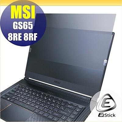 【Ezstick】MSI GS65 8RE 8RF 筆記型電腦防窺保護片 ( 防窺片 )