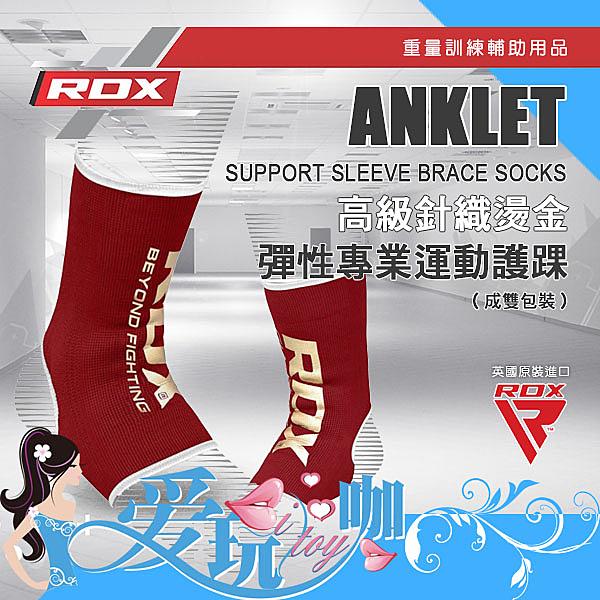 ● L號成雙紅色 ● 英國 RDX 高級針織燙金彈性專業運動護踝 ANKLET SUPPORT SOCKS