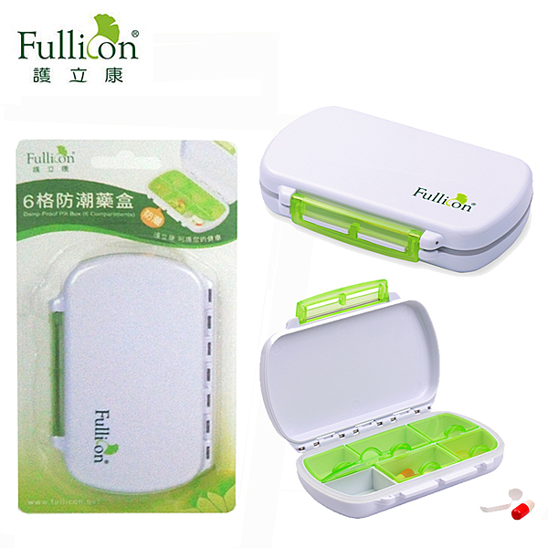 【Fullicon護立康】6格防潮藥盒