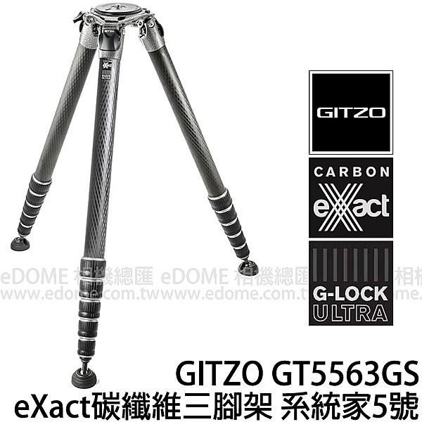 GITZO GT 5563GS eXact 碳纖維三腳架 (24期0利率 免運 文祥公司貨) SYSTEMATIC 系統家 5號腳