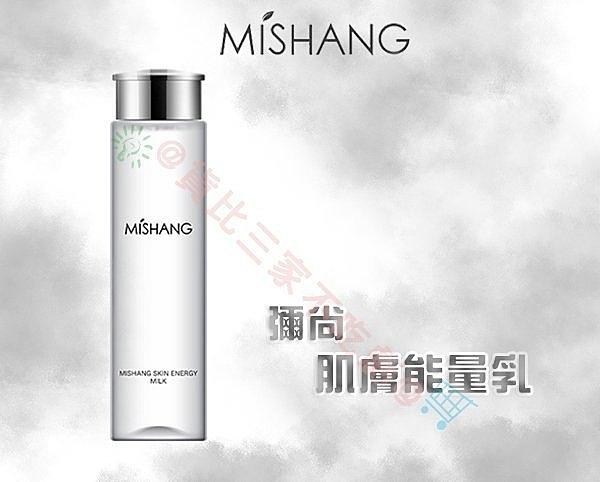 MISHANG 彌尚 肌膚能量乳 膠原蛋白 玻尿酸 保濕 化妝水 乳液 水乳 明質酸 保養液 純天然