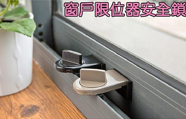 窗戶兒童安全鎖 防盜鎖 推拉門窗戶限位器 窗戶鎖 窗戶限位器 門窗安全鎖