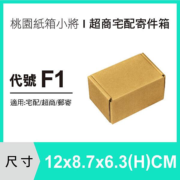紙箱【12X8.7X6.3 CM】【50入】披薩盒 紙盒 超商紙箱 小紙箱