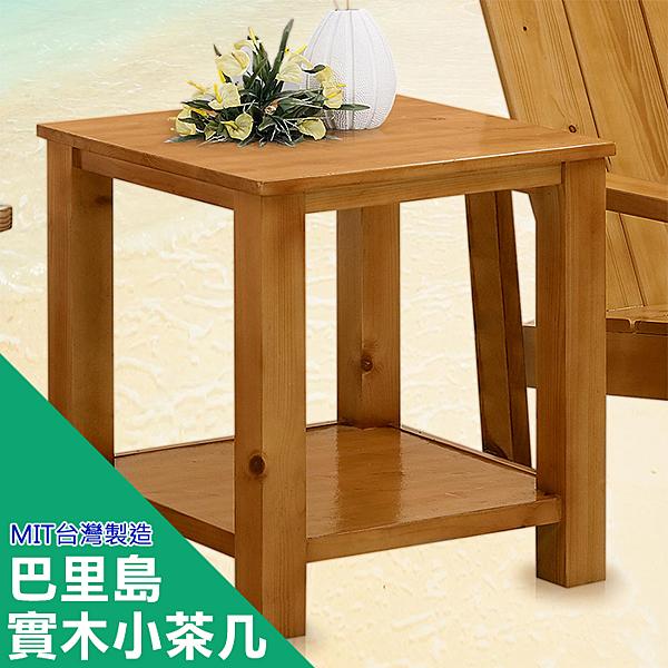 【限宅配】巴里島實木休閒小茶几(1入) / DIY松木組合 / 台灣製 (購潮8)