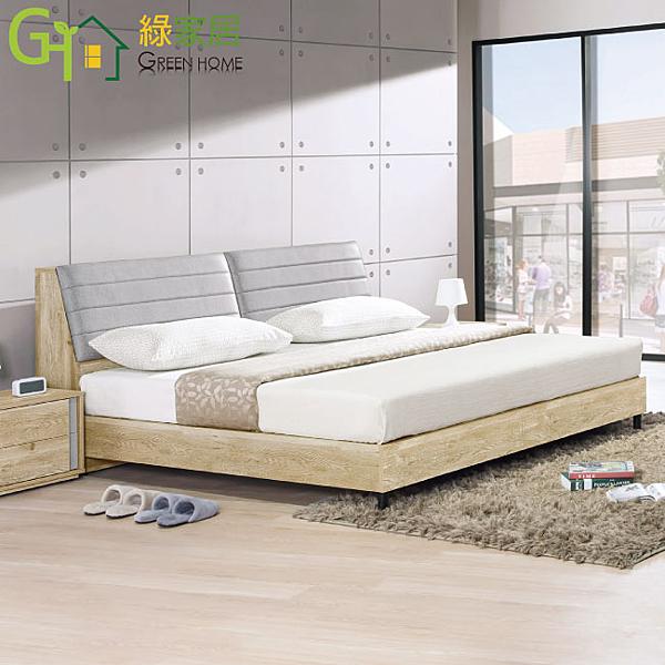 【綠家居】高利 時尚5尺皮革雙人床台組合(不含床墊&床頭櫃)