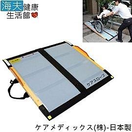 【預購 海夫健康生活館】日華 折疊收納式斜坡板 可攜 輕量FRP 日本製 長240公分(W1363-CS240C)