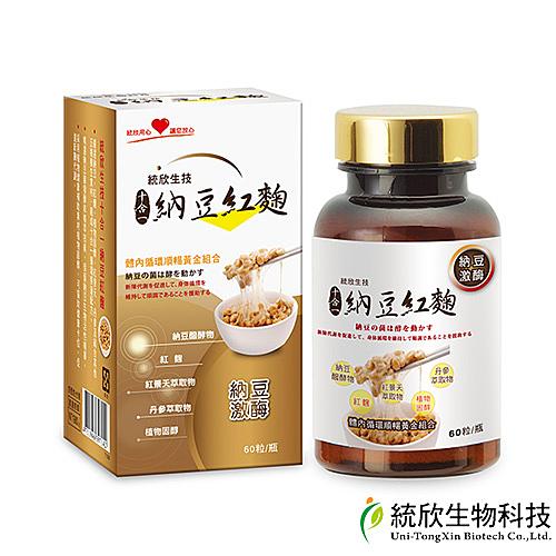 統欣生技 納豆紅麴60粒(1瓶/盒)