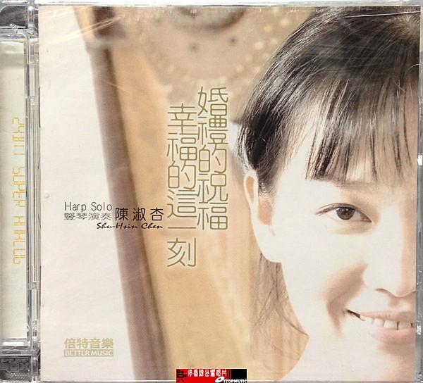 【停看聽音響唱片】【CD】陳淑可:婚禮的祝福幸福的這一刻