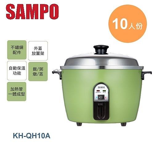 【佳麗寶】-(SAMPO聲寶)配備不鏽鋼10人份電鍋(KH-QH10A)