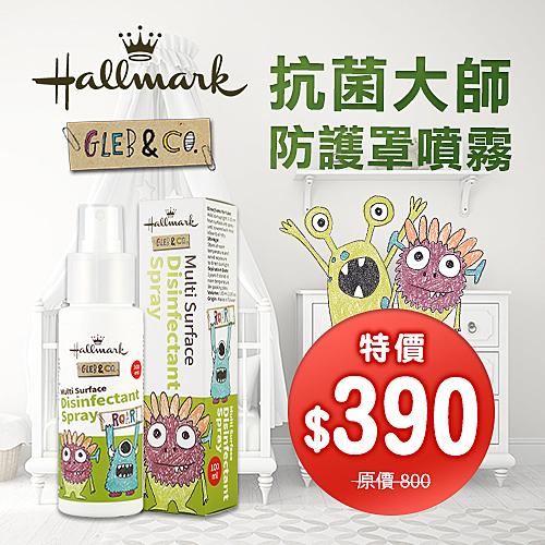 Hallmark合瑪克 怪獸派對 自然之萃抗菌大師防護罩噴霧 100ml【BG Shop】抗菌噴霧