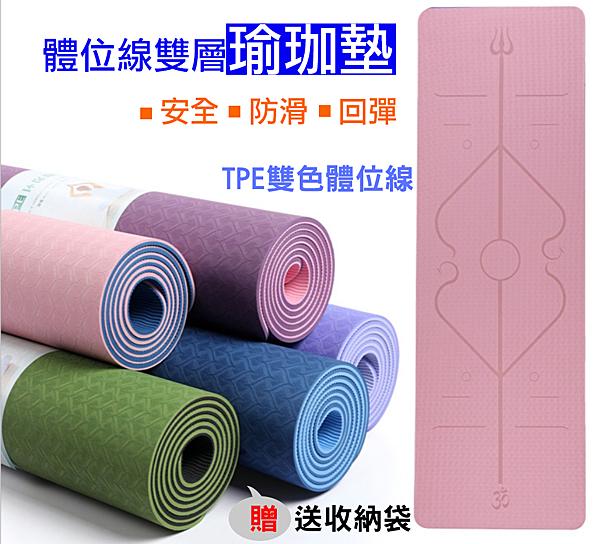 瑜珈墊附收納袋 環保TPE 防滑回彈雙色 體位線不用導師也能練瑜珈 健身塑身窈窕好夥伴 GYM多功能