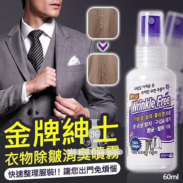 (即期商品-效期2021/01~08月不等) 韓國金牌紳士 衣物除皺消臭噴霧60ml