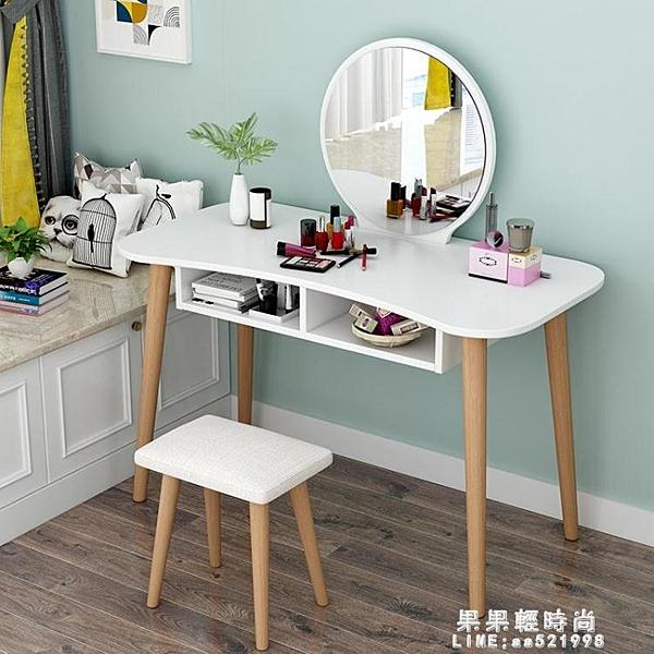 梳妝台 簡易化妝桌女網紅梳妝台小戶型臥室ins現代簡約多功能 果果輕時尚NMS