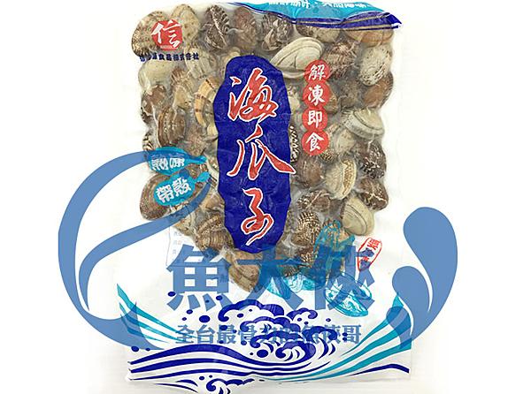 1F3A【魚大俠】BC023熟凍帶殼海瓜子(500g/包)#帶殼