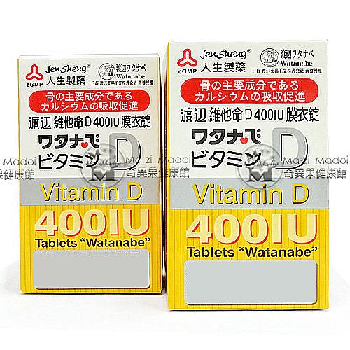 人生製藥-渡邊維他命D膜衣錠 120粒/瓶*1瓶