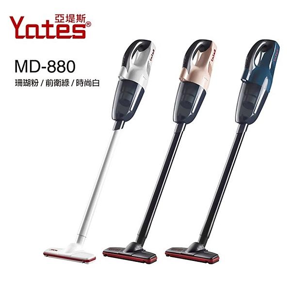 台灣Yates亞堤斯 DC輕型無線變頻吸塵器MD-880