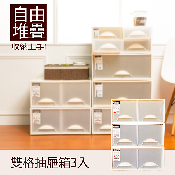 收納櫃/置物櫃/衣櫃 極簡澈亮可自由堆疊雙格抽屜_3入  dayneeds