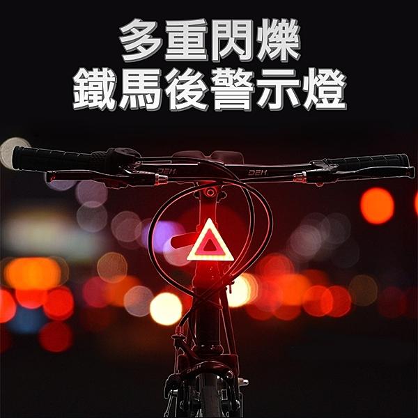 多重閃爍鐵馬後警示燈 LED警示燈 自行車警示燈 防撞警示燈 單車警示燈 腳踏車警示燈 自行車尾燈