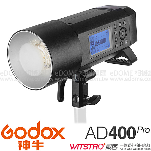 GODOX 神牛 AD400 Pro 400W TTL 鋰電池 一體式外拍燈 (24期0利率 免運 開年公司貨) 棚燈 棚拍 AD400Pro