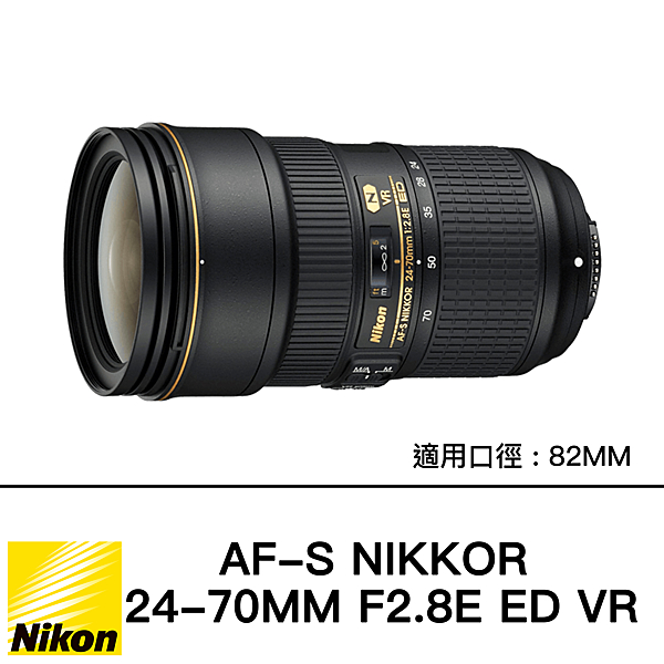 Nikon AF-S 24-70mm f/2.8 E ED VR 大三元 總代理國祥公司貨 2/28前登錄送$11000 德寶光學