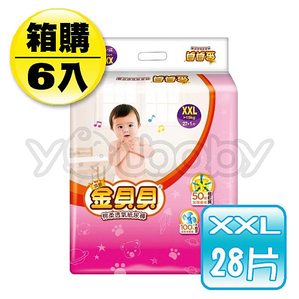 頂級金貝貝棉柔透氣紙尿褲 XXL 27+1片x6包/箱(紙尿片.黏貼型尿布)