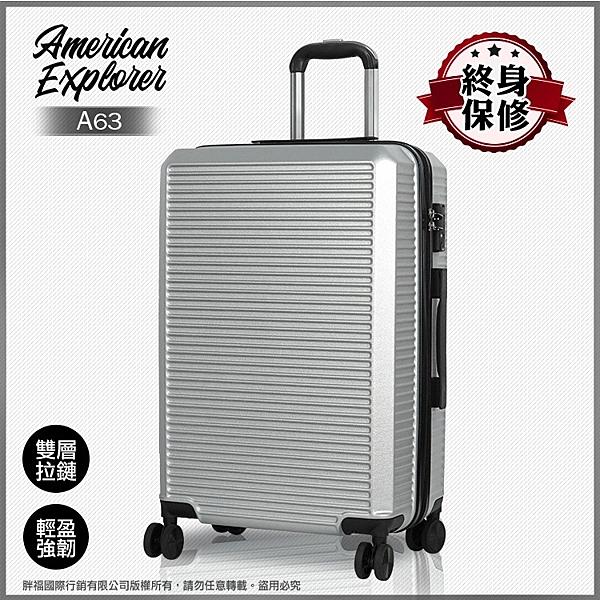 【振興享福利】《熊熊先生》美國探險家 American Explorer 【福利品】行李箱 A63 雙排輪 29吋