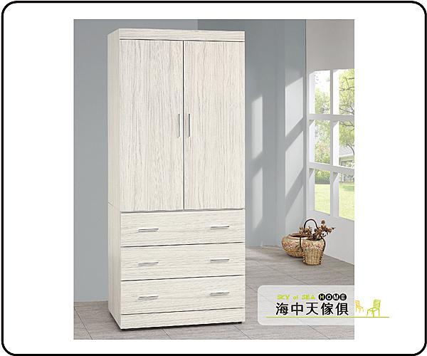 {{ 海中天休閒傢俱廣場 }} G-9 摩登時尚 衣櫥系列 130-4  白梣木耐磨3x7尺衣櫥