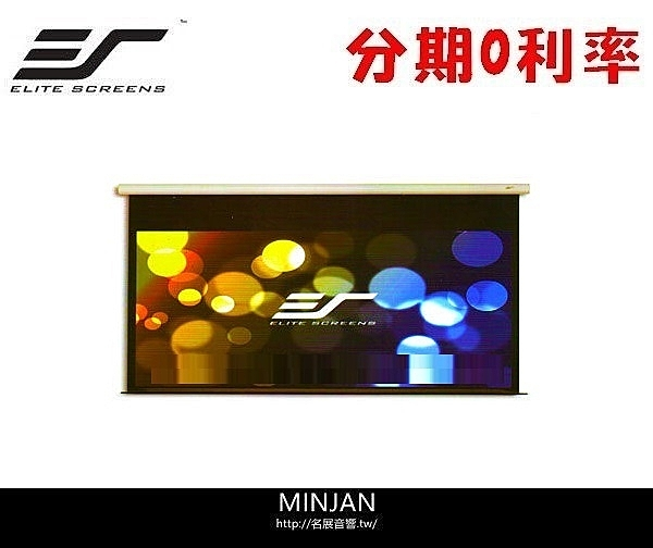【名展音響】億立 Elite Screens 經濟型電動幕 Electric119S 100吋 1:1  Electric系列 蓆白 213*213cm