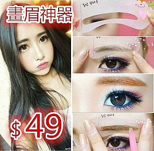 (現貨特價)畫眉輔助卡3入 畫眉神器 一字眉 輔助畫眉卡 美妝小物 修眉卡 彩妝工具 完美眉型