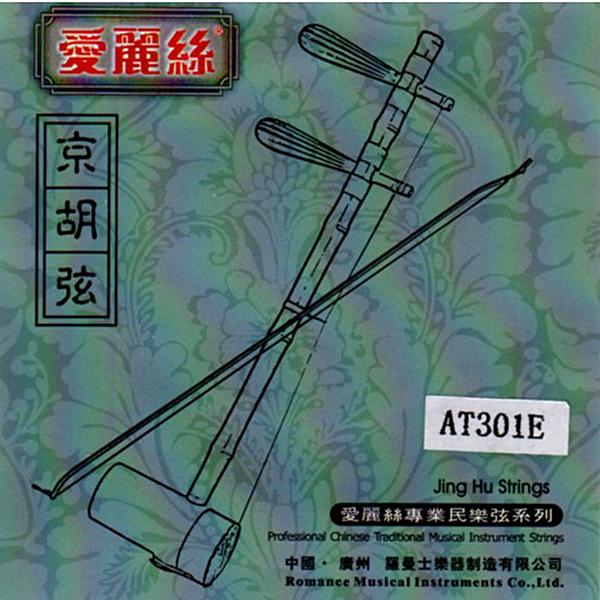 ★集樂城樂器★JYC AT301E 京胡專用鋼芯鋁鎂合金纏弦-二簧型 買二送一