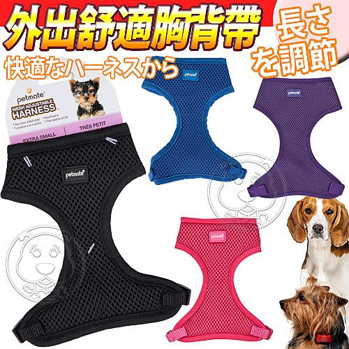 【培菓平價寵物網 】美國Petmate》狗狗外出舒適胸背帶紫|黑|藍|粉色S號