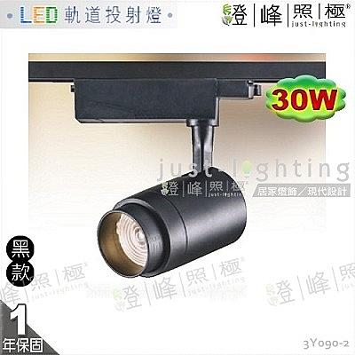 【LED軌道燈】LED 30W 全電壓 黑款 可伸縮鏡頭 長筒形款 商空首選【燈峰照極】3Y090-2