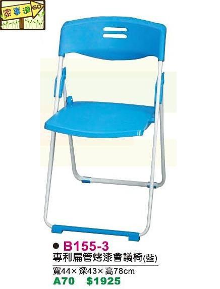 [ 家事達 ]DF-B155-3  專利塑鋼扁管烤漆會議椅-藍色  特價 免組裝