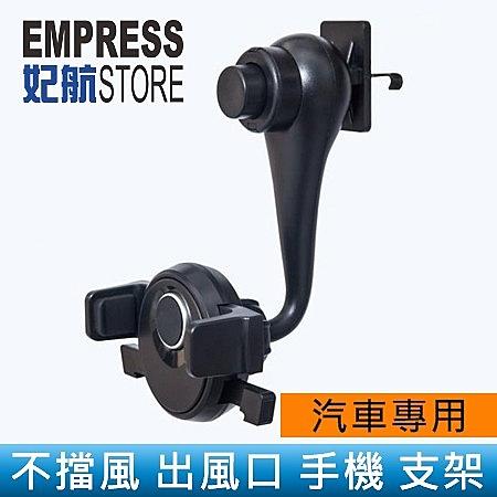 【妃航】簡易/單手操作 PE-K11 雙360度/旋轉 不擋風 出風口/冷氣口/空調 汽車/車用 支架/車架/手機架