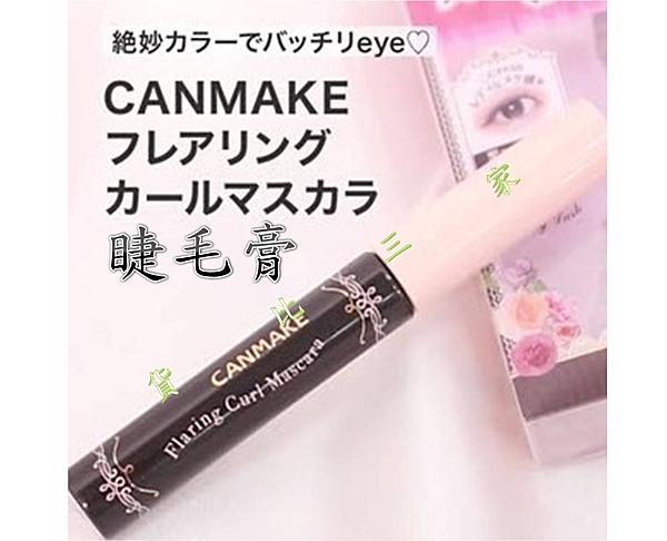 井田 CANMAKE 纖細睫毛膏 睫毛膏 3D纖長 4D濃密 撕除式 染眉漆 液態 可撕式 眉毛 染色 眉筆 眉粉 眼睛