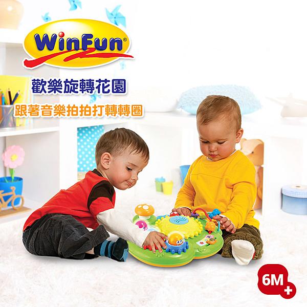 「客尊屋」WinFun 歡樂旋轉花園/寶寶聲響玩具/感覺統合/早教/益智玩具
