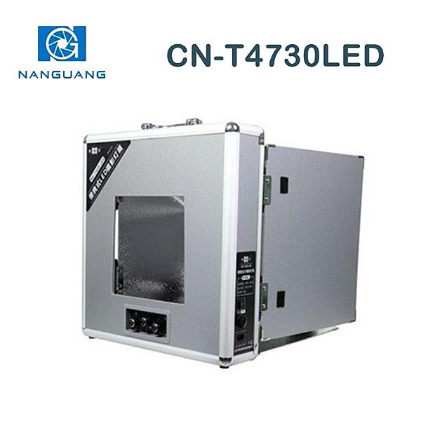 【EC數位】Nanguang 南冠 CN-T4730LED 便攜式LED拍攝箱 折疊式 包包 30cm 攝影燈箱 商品攝影