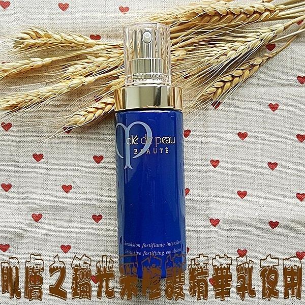 肌膚之鑰 cle de 光采夜用乳液 去粉刺 導入液 亮白 緊緻 保濕 煥膚 拉提 激光 補水 睡眠面膜