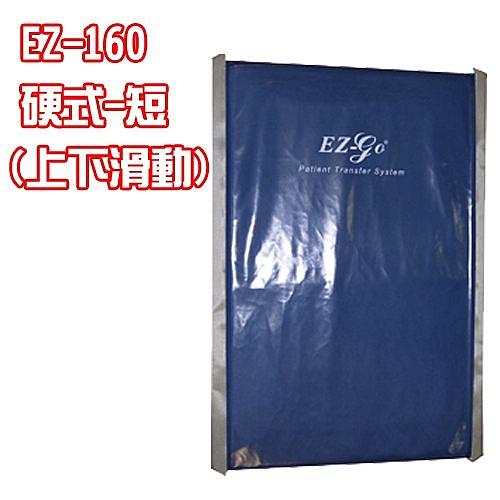 搬運移位滑墊 硬式-短 EZ-160(上下滑動)
