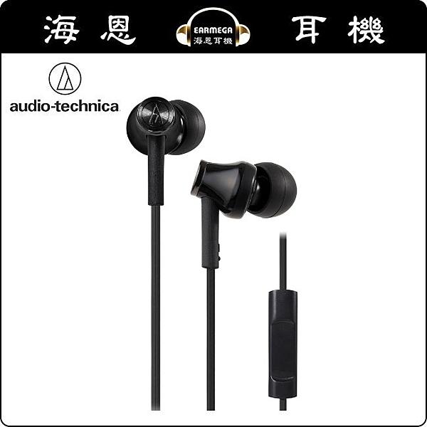 【海恩數位】ATH鐵三角 ATH-CK350iS 耳道式耳機 黑色 智慧型手機專用 公司貨保固 (5/11上市)