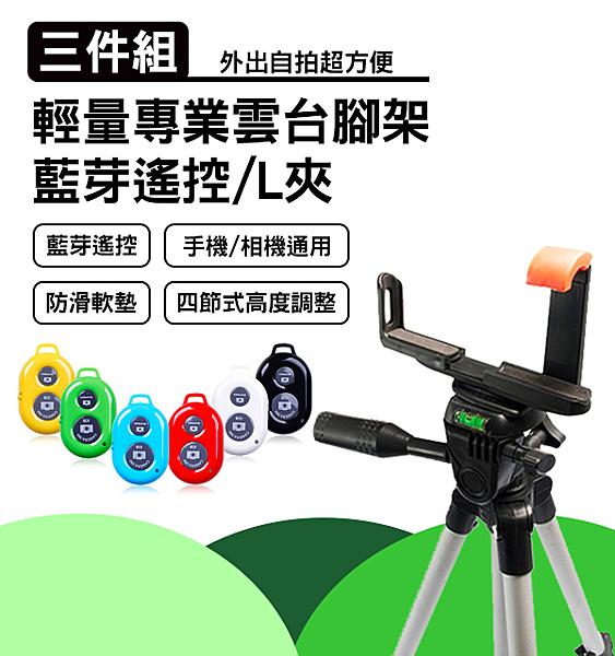 【coni shop】現貨 輕量專業雲台腳架三件組 L型手機夾 藍芽遙控 手機腳架 三腳架 支架