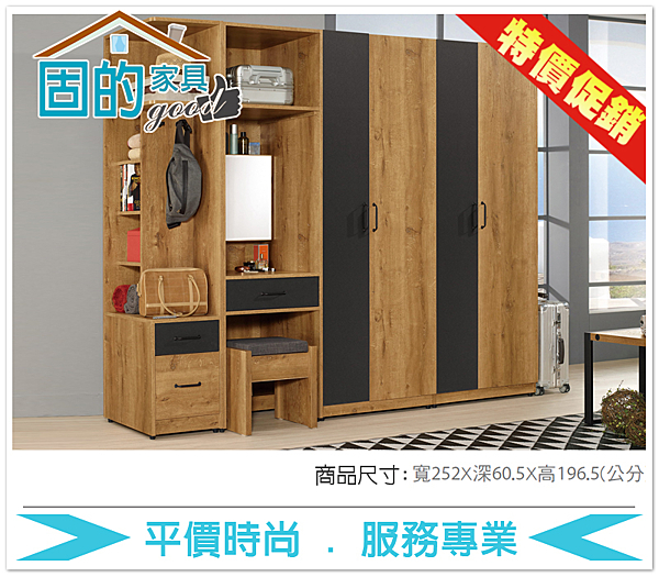 《固的家具GOOD》06-1-AP 費利斯8.5尺組合衣櫥/全組【雙北市含搬運組裝】