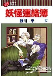 妖怪連絡簿12