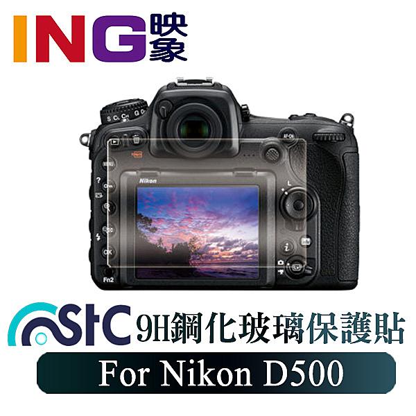 STC 9H鋼化玻璃保護貼 ((Nikon D500 專用)) 可觸控操作 Nikon D500 保護貼