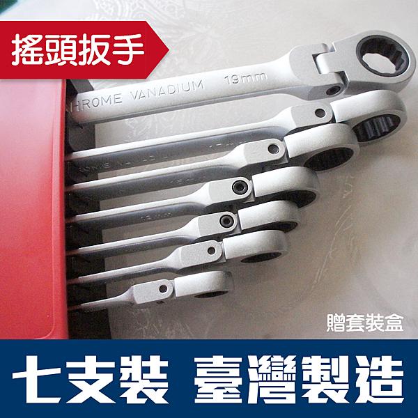 台灣製【霧面搖頭棘輪扳手套裝組 8mm-19mm】五金工具 板手 萬用扳手 萬能工具 專業手工具